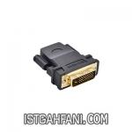 مبدل DVI به HDMI یوگرین مدل 20124