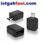 مبدل USB به USB Type-C سامسونگ مدل 41288A