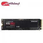 اس اس دی اینترنال سامسونگ مدل 970 PRO ظرفیت 512 گیگابایت Samsung 970 Pro Internal SSD Drive512GB