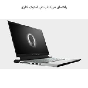 راهنمای خرید لپ تاپ استوک اداری