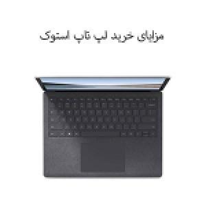 مزایای خرید لپ تاپ استوک